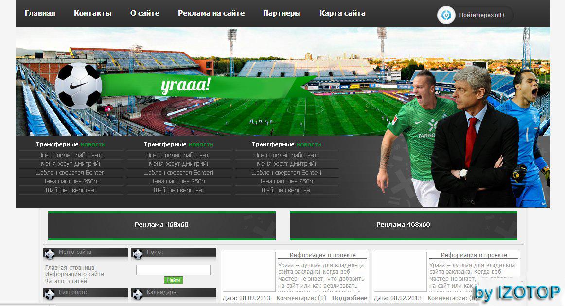Шаблон you site ucoz представляет собой довольно качественный шаблон для сайта, посвященного футбольной тематике
